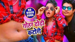 Madhukar Anand का New #Video #Song - तोहर ढोढ़ी कटोरी  - Tohar Dhodhi Katori - New Bhojpuri Song