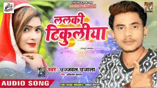 आ गया #Ujjwal_ujala का सबसे हिट गीत - ललकी टिकुलिया - #Lalki #Tikuliya - Bhojpuri Song 2018