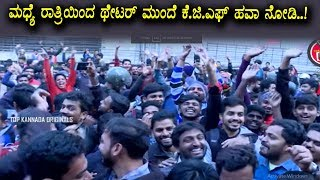 KGF Movie Craze at Theaters || #KGF Kannada Movie || Rocking Star Yash || Srinidhi