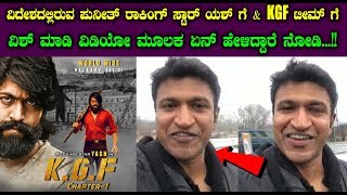 Puneeth Rajkumar Wishing KGF Movie Team | Puneeth Live Video About KGF | #Puneeth #Yash #KGF