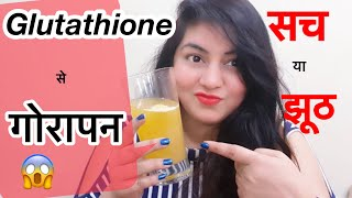 How to Get full Body Whitening | Glutathione Celebrity Secret | JSuper Kaur