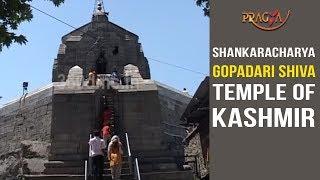 Shankaracharya Gopadari Shiva Temple of Kashmir