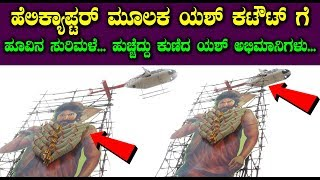 Yash Fans Flower Shower for Yash Cutout from Helicopter at Nartaki theatre | KGF Public Reaction