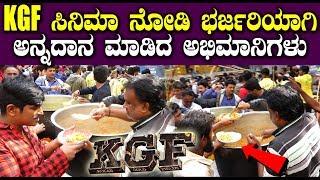 KGF ಸಿನಿಮಾ ನೋಡಿ ಭರ್ಜರಿಯಾಗಿ ಅನ್ನದಾನ ಮಾಡಿದ ಯಶ್ ಅಭಿಮಾನಿಗಳು | Rocking Star Yash Fans Donating Food #KGF