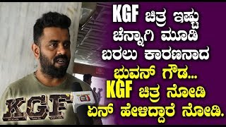 KGF Dop Bhuvan Gowda First Reaction On KGF Movie | KGF Public Talk | #KGFPublicTalk #Yash #KGF