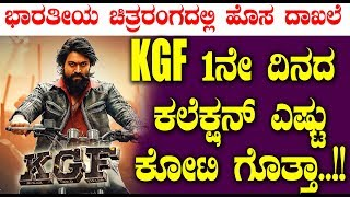 KGF 1st ಡೇ ಕಲೆಕ್ಷನ್ ಎಷ್ಟು ಕೋಟಿ ಗೊತ್ತಾ.! l KGF Movie First Day Collection | #KGF #Yash #KGFCollection