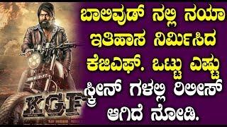 #KGF Movie Sets New Trend in Bollywood || ಬಾಲಿವುಡ್ ನಲ್ಲಿ ನಯಾ ಇತಿಹಾಸ ನಿರ್ಮಿಸಿದ ಕೆಜಿಎಫ್