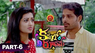 Kannullo Nee Roopame Full Movie Part 6 - Nandu, Tejashwini Prakash