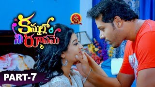 Kannullo Nee Roopame Full Movie Part 7 - Nandu, Tejashwini Prakash