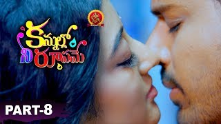 Kannullo Nee Roopame Full Movie Part 8 - Nandu, Tejashwini Prakash