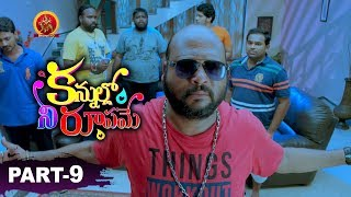 Kannullo Nee Roopame Full Movie Part 9 - Nandu, Tejashwini Prakash
