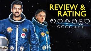 Antariksham 9000 KMPH Movie Review Rating - 2018 Latest Movie Review Rating - Varun Tej,