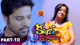 Kannullo Nee Roopame Full Movie Part 10 - Nandu, Tejashwini Prakash