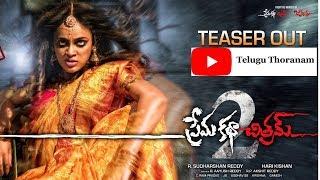 Prema Katha Chitram 2   Official Trailer ll Telugu Thoranam ll