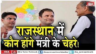 Rajasthan  में कौन होंगे मंत्री के चेहरे ? मत्रीमंडल पर जोर आजमाईश ... | Iba News |