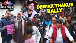 Deepak Thakur BIG RALLY In Bihar | Fans Supporting Deepak Thakur | Bigg Boss 12 Update