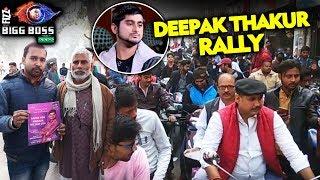 Deepak Thakur BIG RALLY In Bihar | Fans Supporting Deepak Thakur | Bigg Boss 12 Update