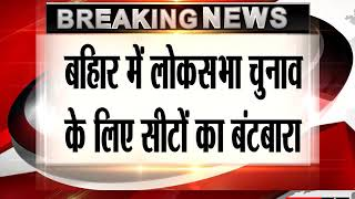 बिहार- NDA में 'जुड़वा भाई' के फॉर्मूले पर बंटी सीटें, BJP-JDU 17, LJP-6, राज्यसभा जाएंगे पासवान