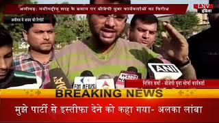 अलीगढ़- नसीरुद्दीन शाह के बयान पर बीजेपी युवा कार्यकर्ताओं का विरोध