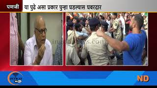 Digamber Kamat Appreciates Congress Workers Who Stood Their Ground Against BJP