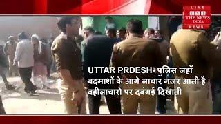 UTTAR PRDESH- पुलिस जहाँ बदमाशों के आगे लाचार नजर आती है वहीलाचारो पर दबंगई दिखाती