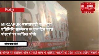 MIRZAPUR-समाजवादी पार्टी युवा प्रतिनिधि सम्मेलन के एक दिन पहले पोस्टरों पर कालिख पोती