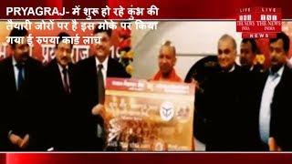 PRYAGRAJ- में शुरू हो रहे कुंभ की तैयारी जोरों पर है इस मोके पर किया गया ई रुपया कार्ड लांच