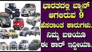 ಭಾರತದಲ್ಲಿ ಬ್ಯಾನ್ ಆಗಲಿರುವ 9 ಹೆಸರಾಂತ  ಕಾರುಗಳು ನಿಮ್ಮ ಬಳಿಯೂ ಈ ಕಾರ್ ಇದ್ದೀಯಾ || #Kannada News
