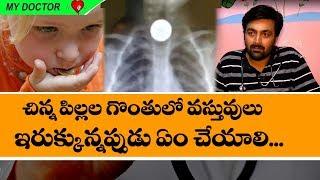 What To Do If Your Child Swallows A Small Object I pediatrics I RECTVINDIA