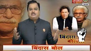 हनुमान जाति विवाद, सोहराबुद्दीन एनकाउंटर, नसीरुद्दीन शाह आदि मुदद्दों पर विशेष #BindasBol.........