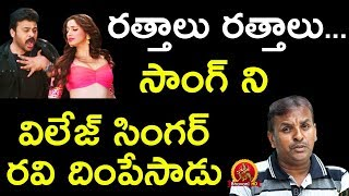 Village Singer Ravi Sings Rathalu Rathalu Song - Village Singer Rani Interview - Swetha Reddy