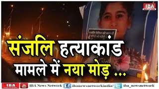 SANJALI हत्याकांड मामले में देखिये अब तक क्या क्या हुआ? | AGRA | UP | IBA NEWS |
