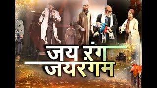 और विदा हुआ जयरंगम... | Vida Hua jairangam | Jairangam News | Rajasthan | IBA NEWS |