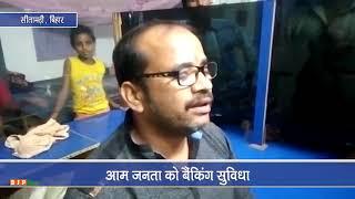 सीएससी से सीतामढ़ी, बिहार के आमोद को मिला रोज़गार