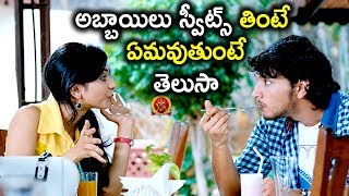 అబ్బాయిలు స్వీట్స్ తింటే ఏమవుతుంటే తెలుసా - Andamaina Chandamama Movie - Rakul Preet Singh