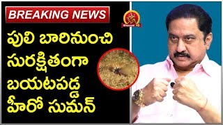Tiger Attack on Hero Suman - Hero Suman Exclusive Interview - Swetha Reddy