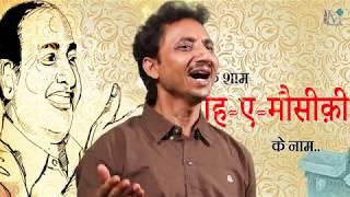 Likhe Jo Khat Tujhe | Anil Abhua | Rafi Sahab Ki Yaadein | COVER