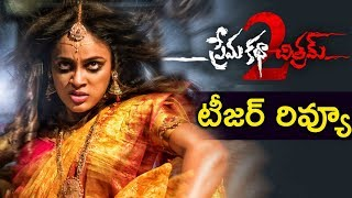 Prema Katha Chitram 2 Teaser | Telugu Movie Reviews |Sumanth Ashwin, Nandita Swetha |Top Telugu TV |