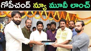 Gopichand New Movie Launch Event | Telugu Cinema News | Tollywood Events | Gopichand |