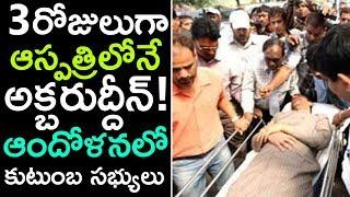 Akbaruddin Owaisi Hospitalized | MIM MLA Akbaruddin Owaisi | Top Telugu TV |