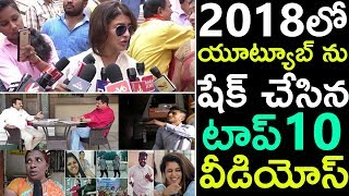 Most Trending Videos Of 2018 | Most Funny Videos 2018 | Most Viral Videos 2018 | Top Telugu TV |