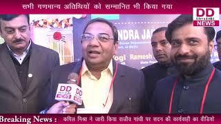 ऑल इंडिया कार डिलर्स एसोसिएशन द्वारा 17वां वार्षिक महाउत्सव आयोजित किया || DIVYA DELHI NEWS