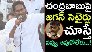 YS Jagan Comments On Chandra Babu | YSRCP | Praja Sankalpa Yatra | Jagan Vs Chandra Babu |