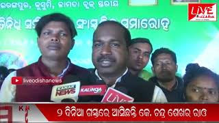 Speed News : 23 Dec 2018 || SPEED NEWS LIVE ODISHA