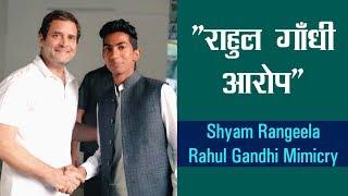 """राहुल गाँधी आरोप"" | Shyam Rangeela Rahul Gandhi Mimicry | Satya Bhanja"