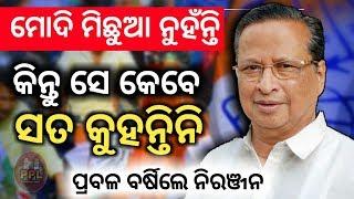 Niranjan Patnaik targets both Narendra Modi and Naveen Patnaik- PPL News Odia-PM Modi's Odisha Visit
