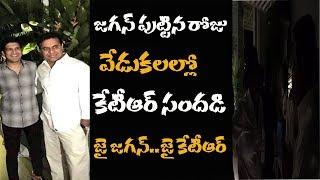 Viral Video KTR in YS Jagan Birthday Celebrations | జగన్ పుట్టినరోజు వేడుకలల్లో కేటీఆర్