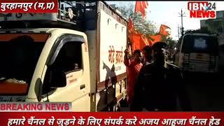 शाहपुर में विश्व हिंदू परिषद एवं बजरंग दल कार्यकर्ताओं द्वारा अयोध्या में राम मंदिर निर्माण को लेकर