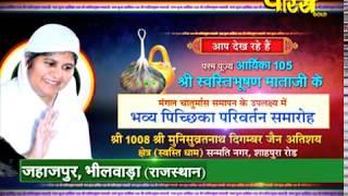 Shri Swasti Bhushan Mata Ji | Swastidham Part-3(Jahazpur,Rajasthan)|Datee:-2/12/18