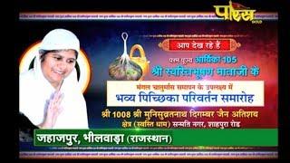 Shri Swasti Bhushan Mata Ji | Swastidham Part-2(Jahazpur,Rajasthan)|Datee:-2/12/18